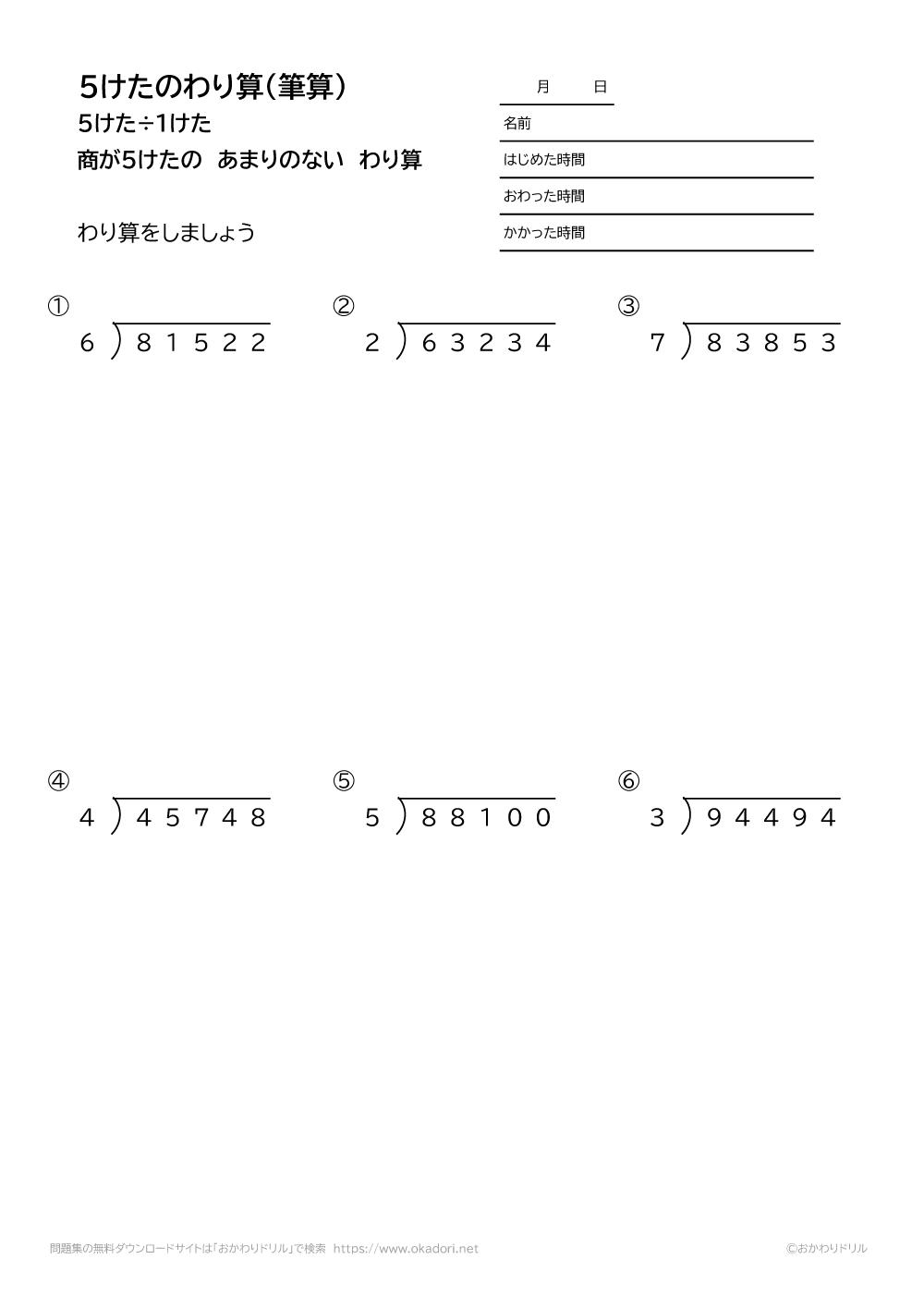 5桁÷1桁の商が5桁になる余りの無い割り算の筆算6