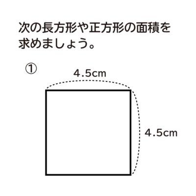 長方形や正方形の面積と小数