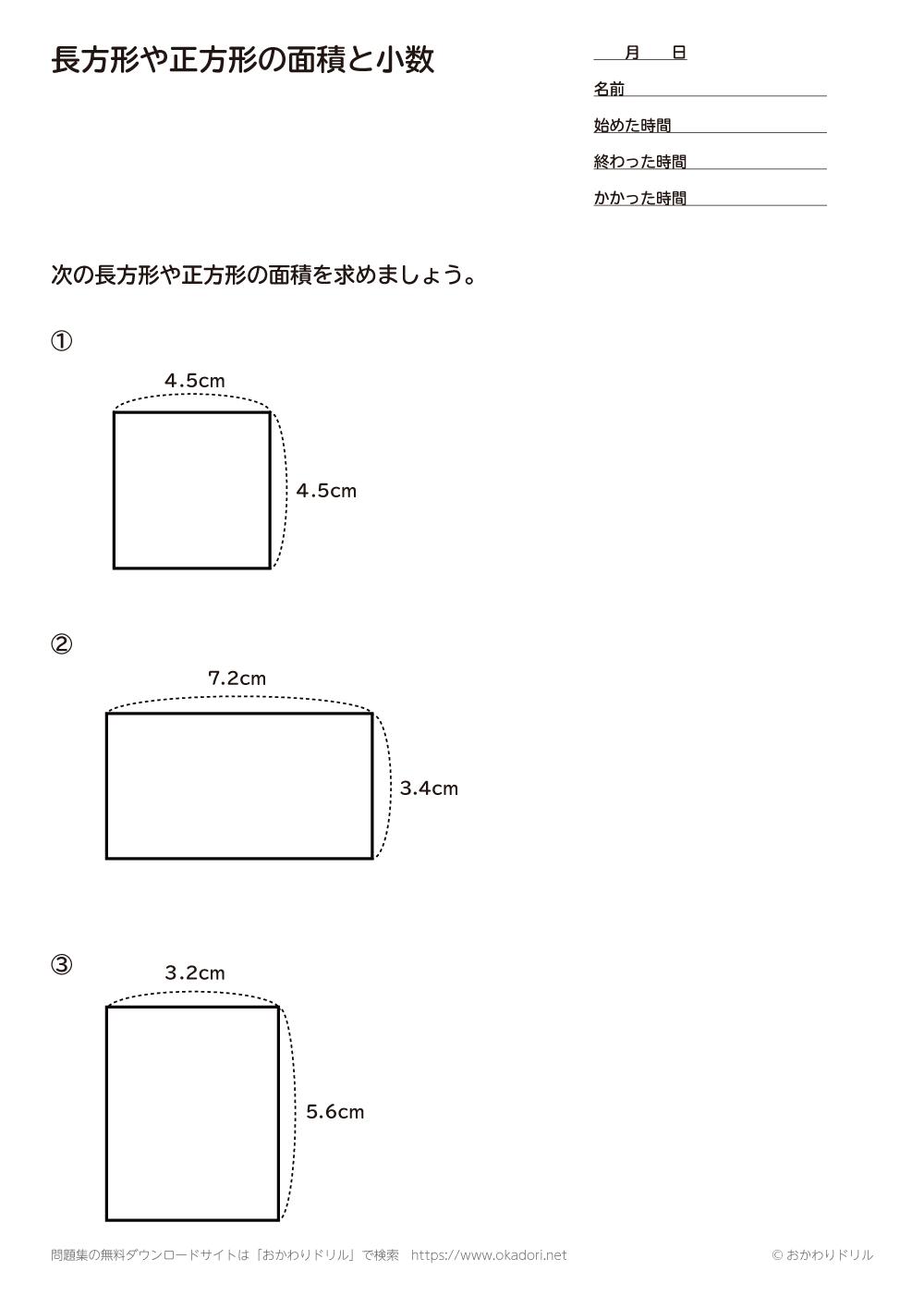 長方形や正方形の面積と小数1