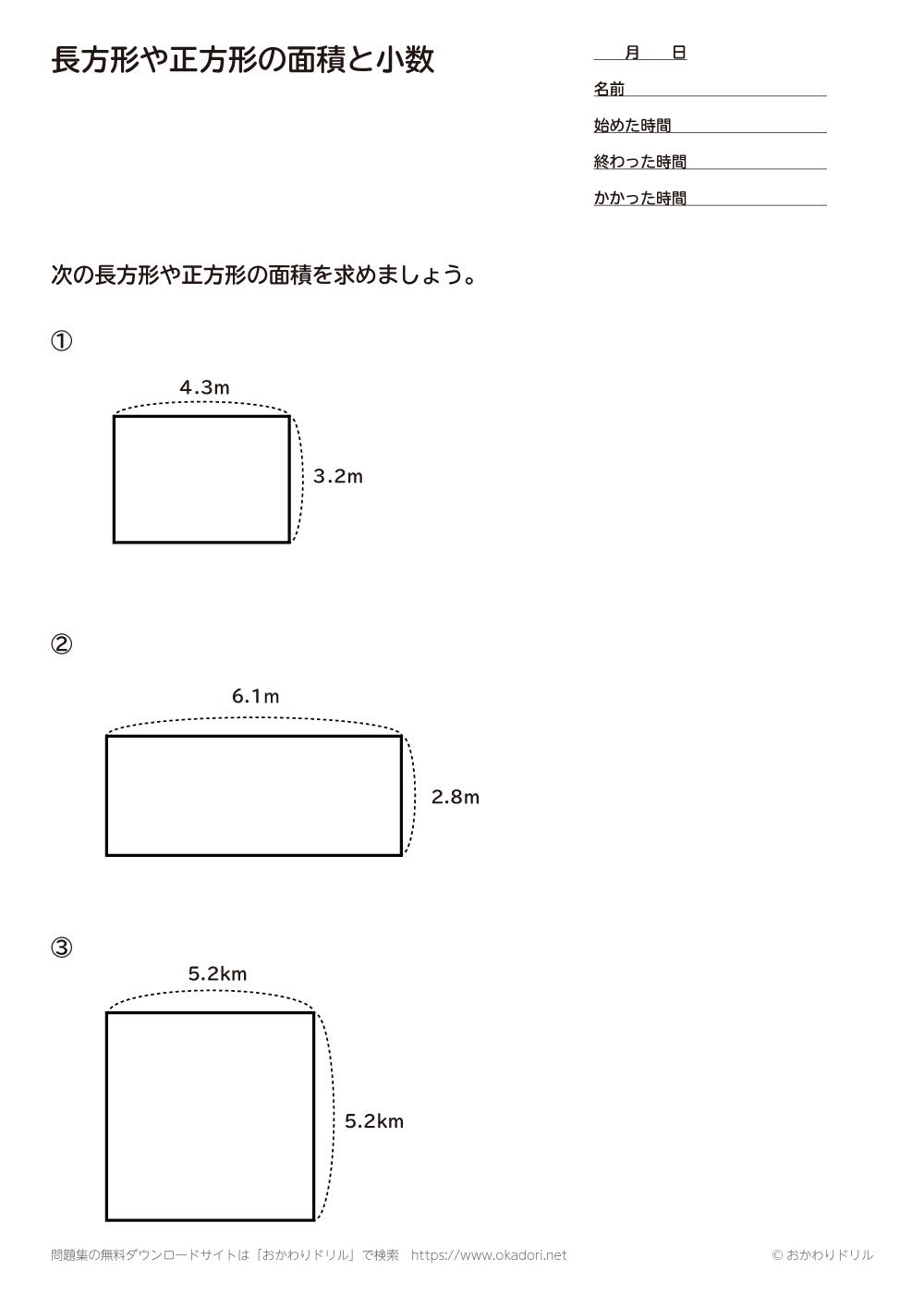 長方形や正方形の面積と小数3
