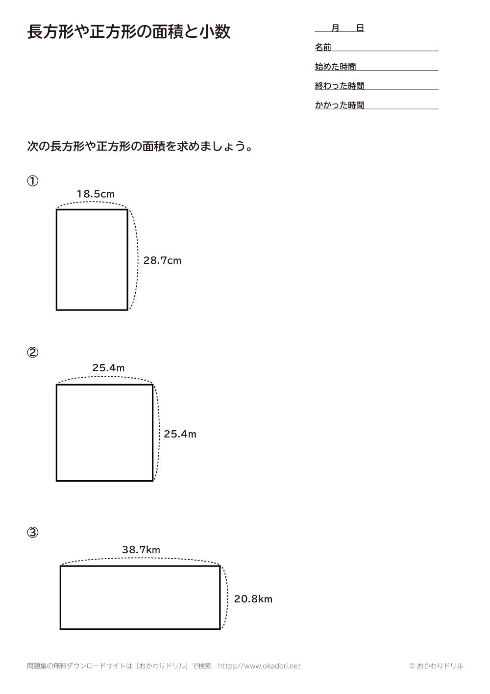 長方形や正方形の面積と小数5