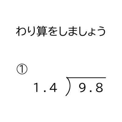 小数(10分の1の位まで)÷小数(10分の1の位まで)の割り算の筆算