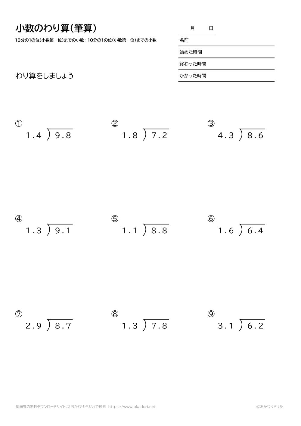 小数(10分の1の位まで)÷小数(10分の1の位まで)の割り算の筆算1