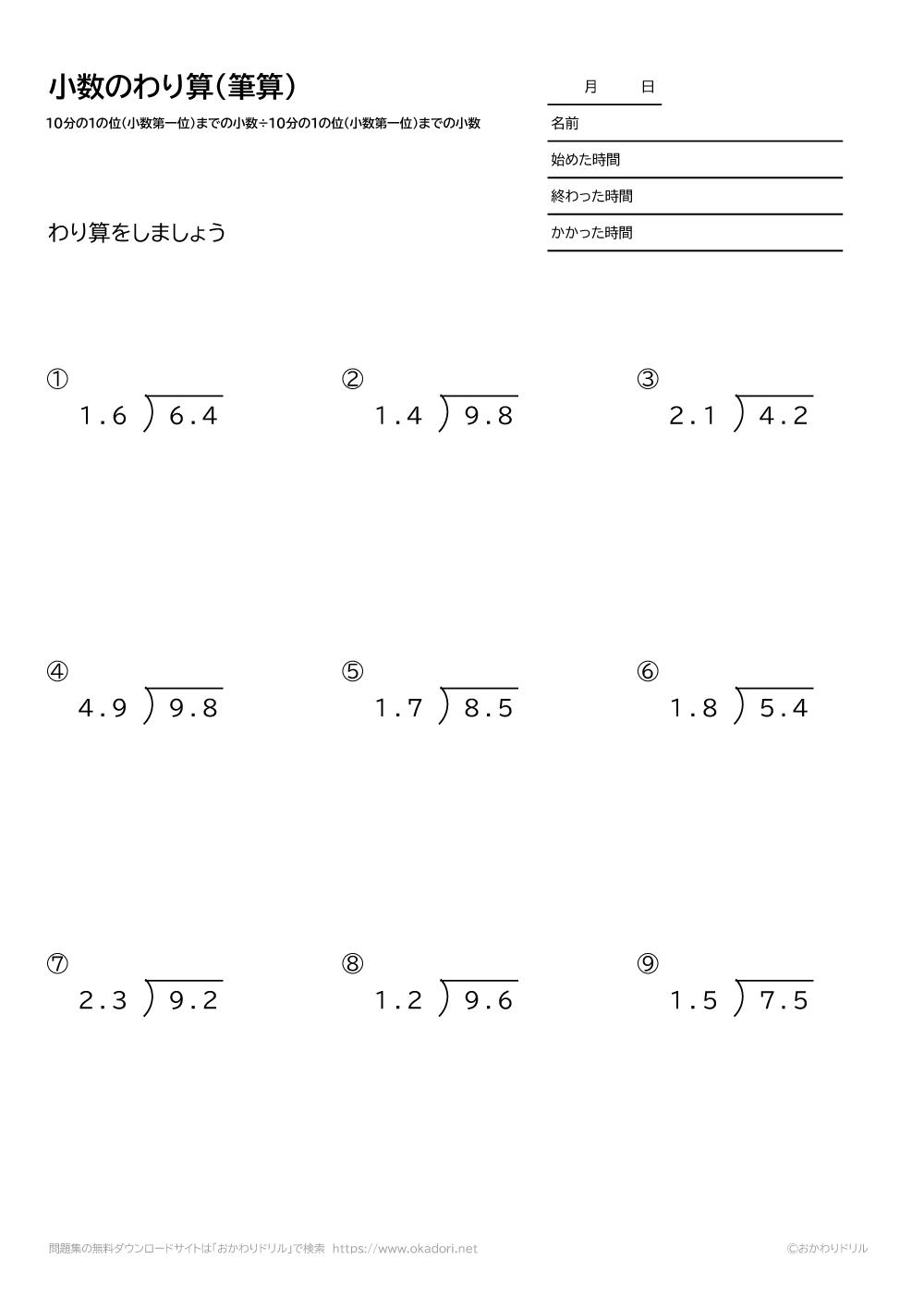 小数(10分の1の位まで)÷小数(10分の1の位まで)の割り算の筆算4