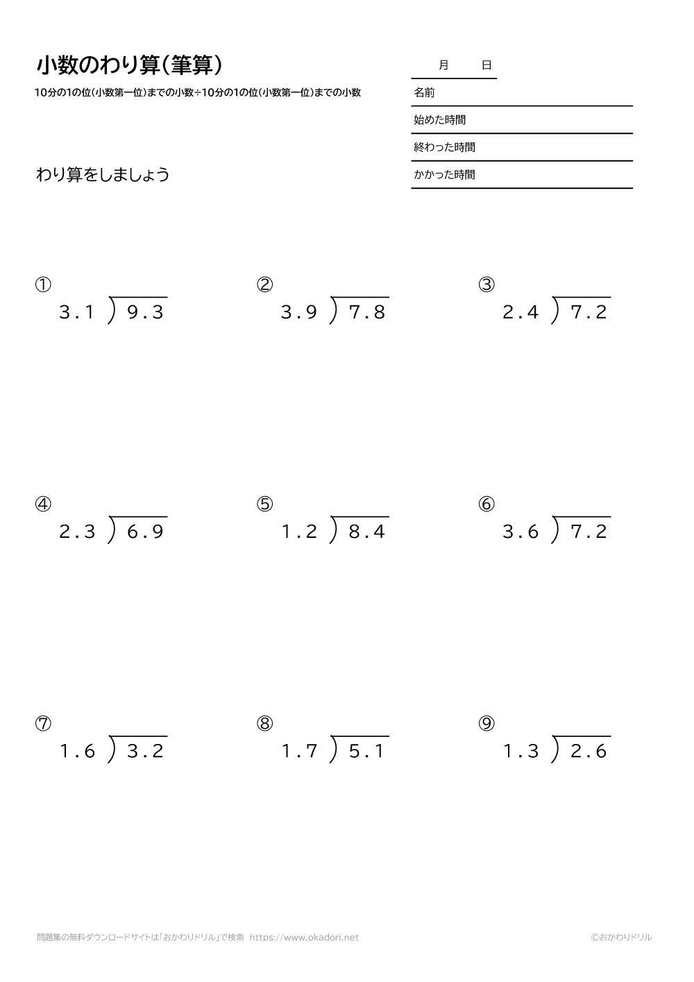 小数(10分の1の位まで)÷小数(10分の1の位まで)の割り算の筆算6