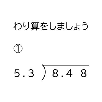 小数(100分の1の位まで)÷小数(10分の1の位まで)の割り算の筆算