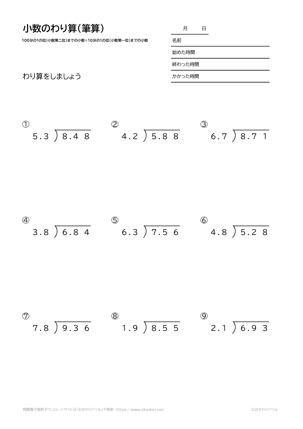 小数(100分の1の位まで)÷小数(10分の1の位まで)の割り算の筆算1