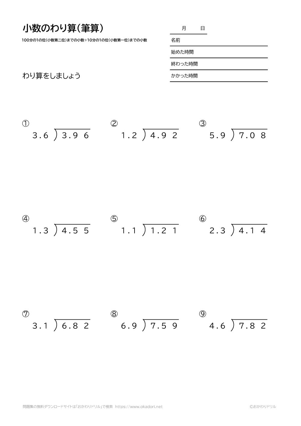 小数(100分の1の位まで)÷小数(10分の1の位まで)の割り算の筆算3