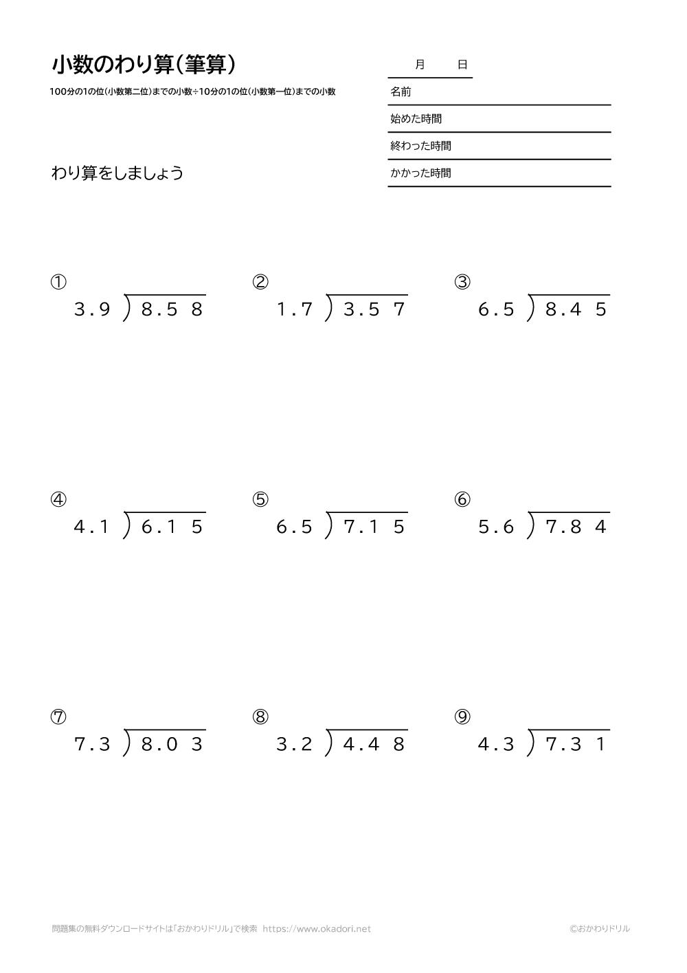 小数(100分の1の位まで)÷小数(10分の1の位まで)の割り算の筆算5
