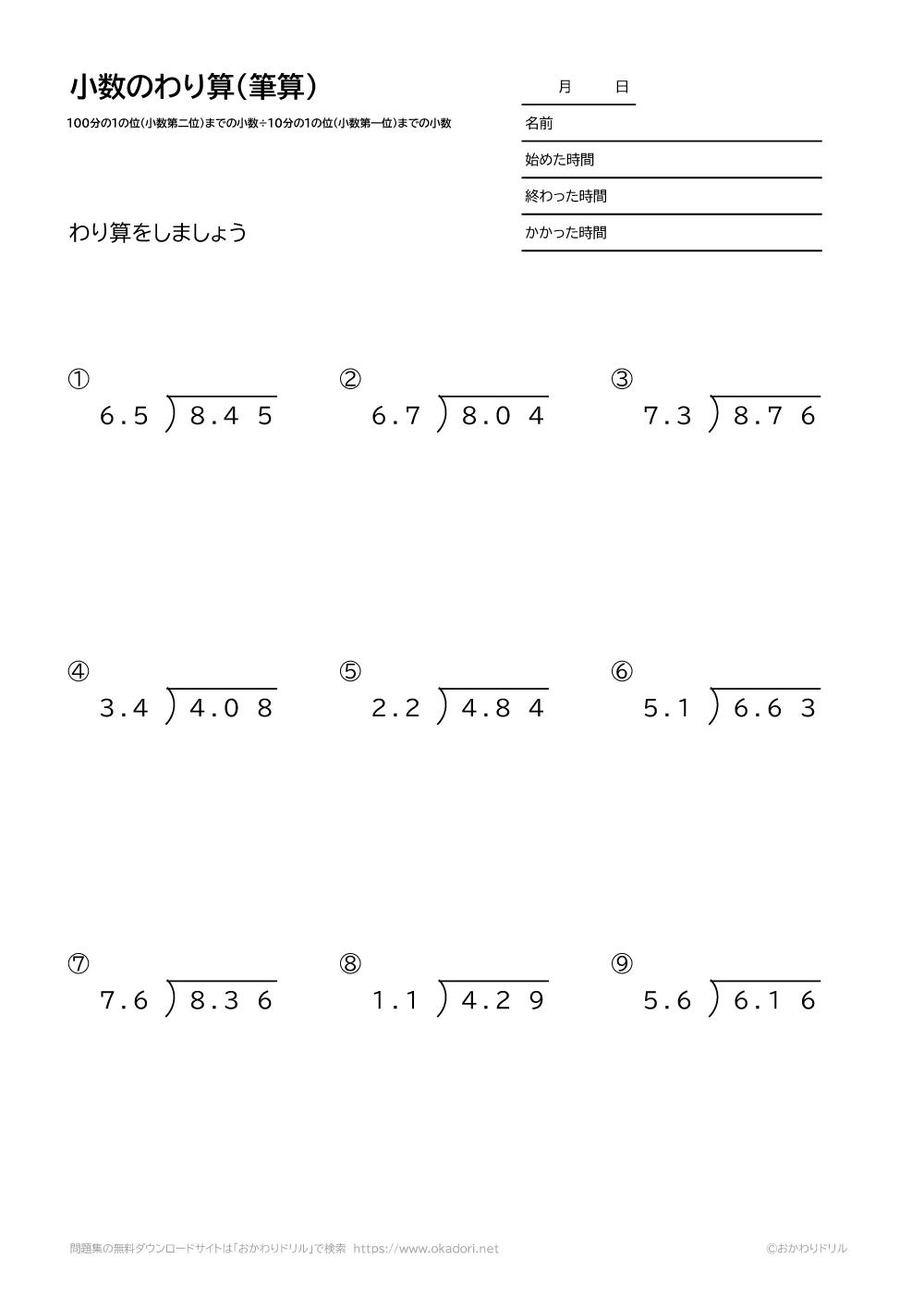 小数(100分の1の位まで)÷小数(10分の1の位まで)の割り算の筆算6