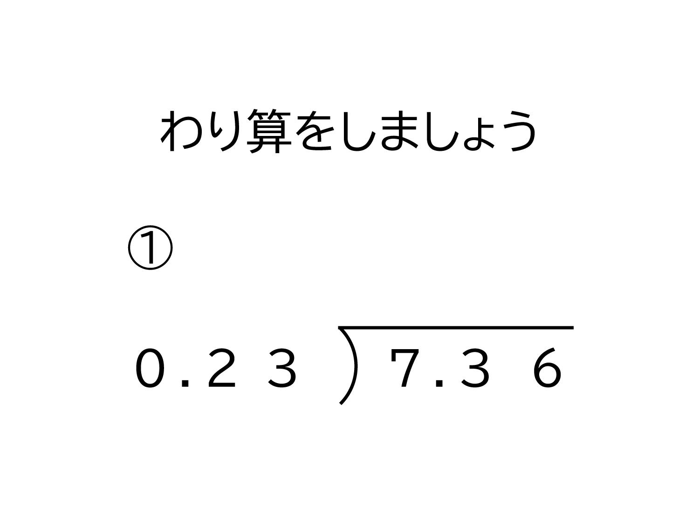 小数(100分の1の位まで)÷小数(100分の1の位まで)の割り算の筆算