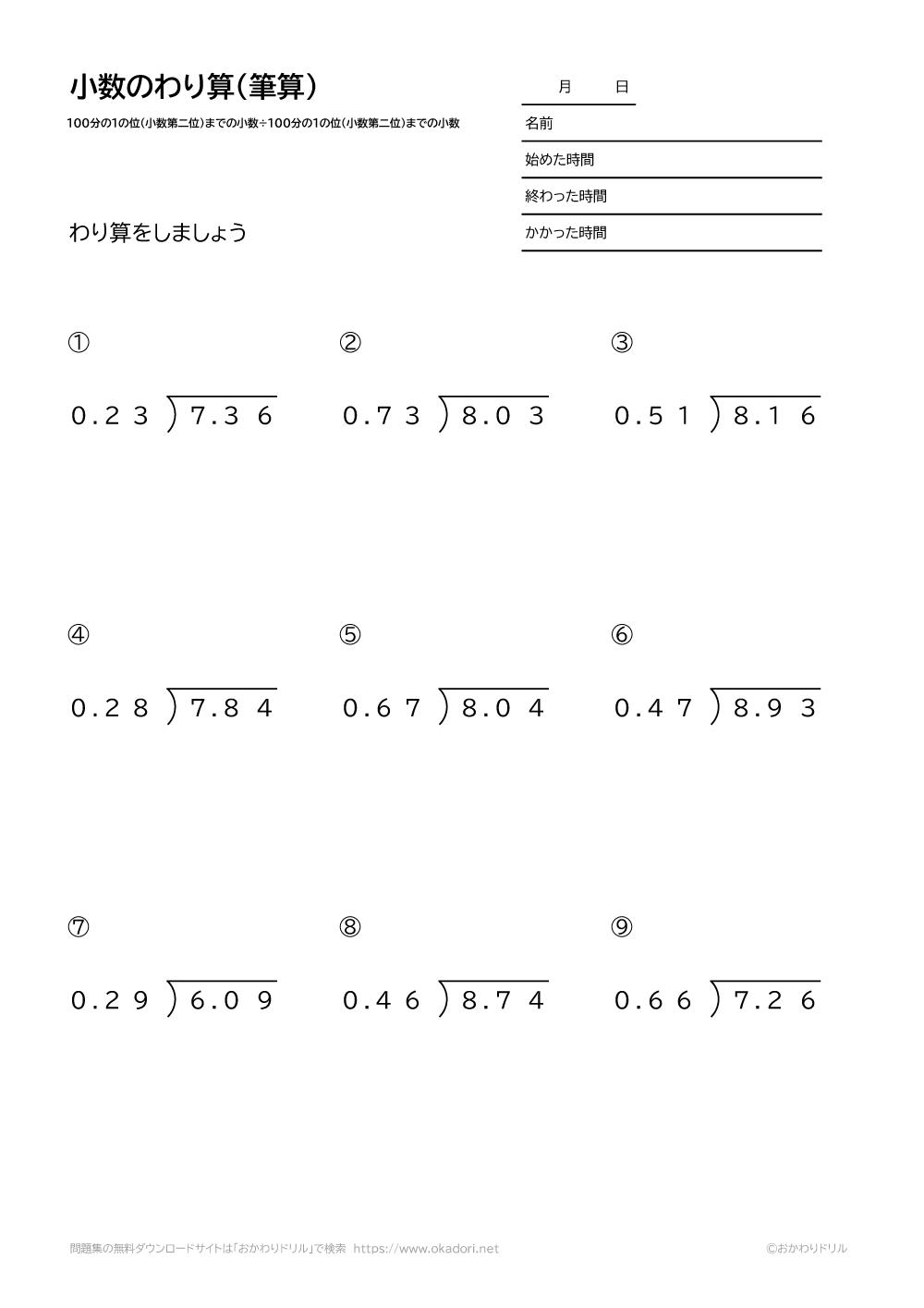 小数(100分の1の位まで)÷小数(100分の1の位まで)の割り算の筆算1