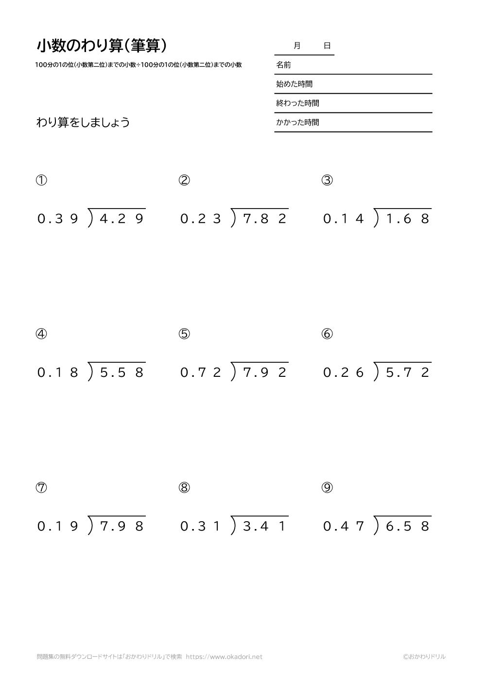 小数(100分の1の位まで)÷小数(100分の1の位まで)の割り算の筆算2