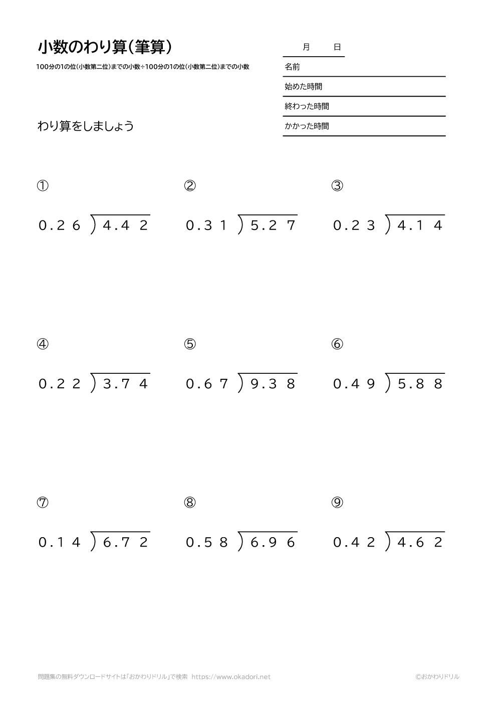 小数(100分の1の位まで)÷小数(100分の1の位まで)の割り算の筆算3
