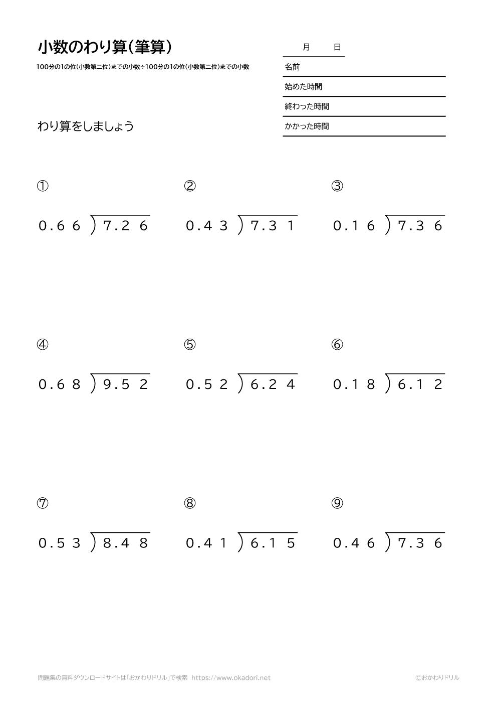 小数(100分の1の位まで)÷小数(100分の1の位まで)の割り算の筆算5