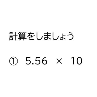 整数と小数-小数の位と小数点の位置-