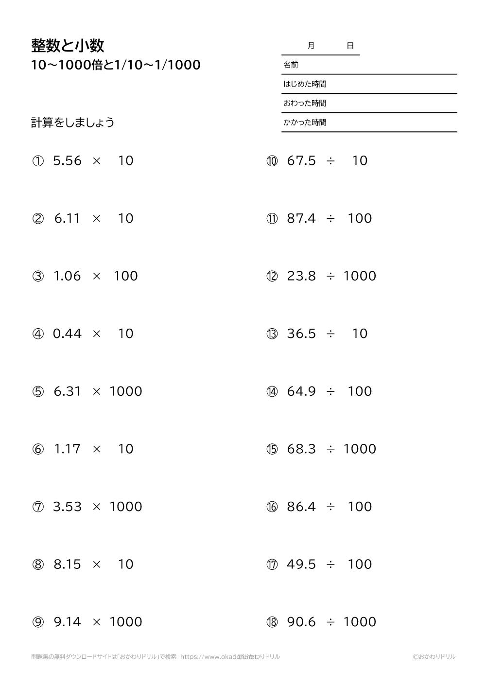 整数と小数-小数の位と小数点の位置-1