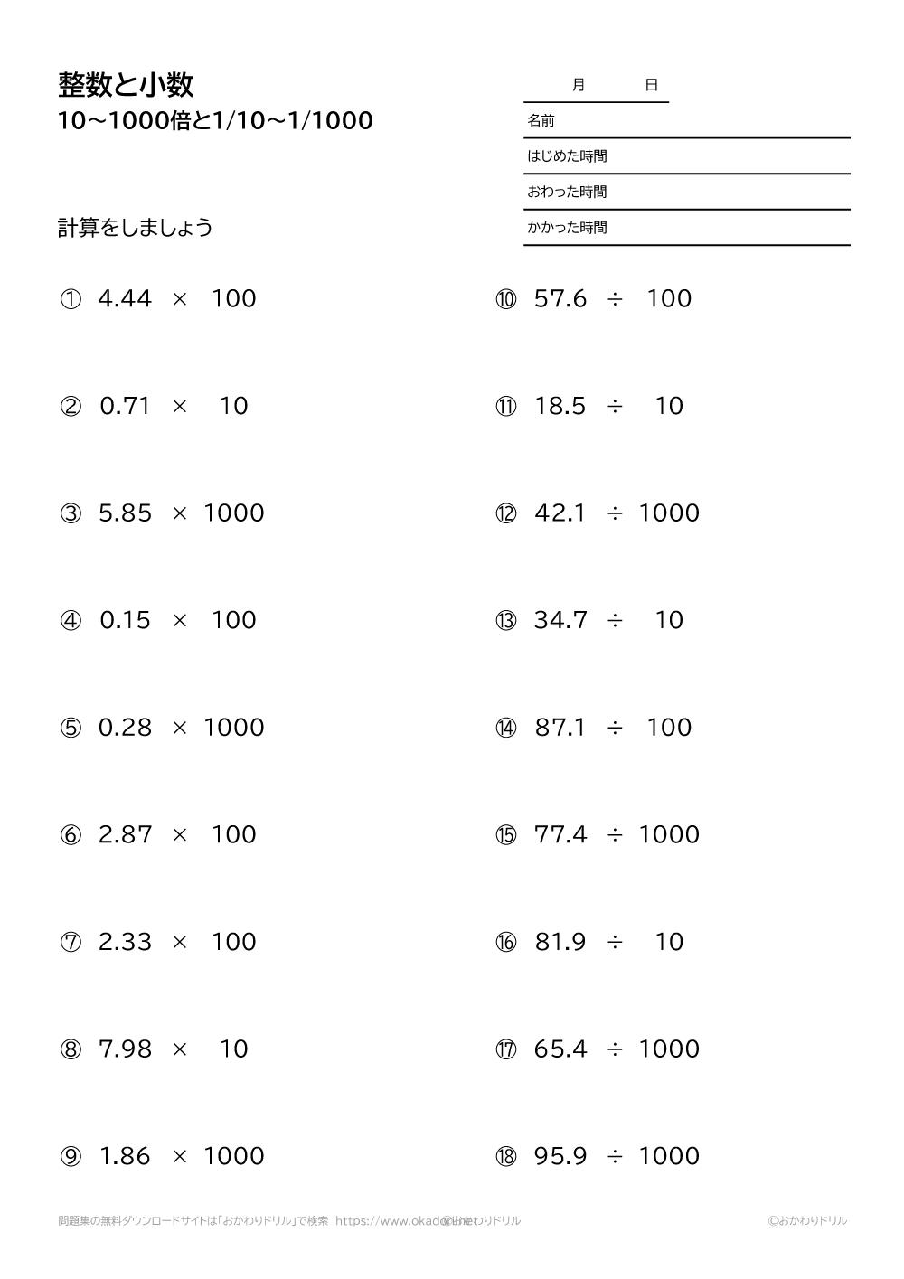 整数と小数-小数の位と小数点の位置-2