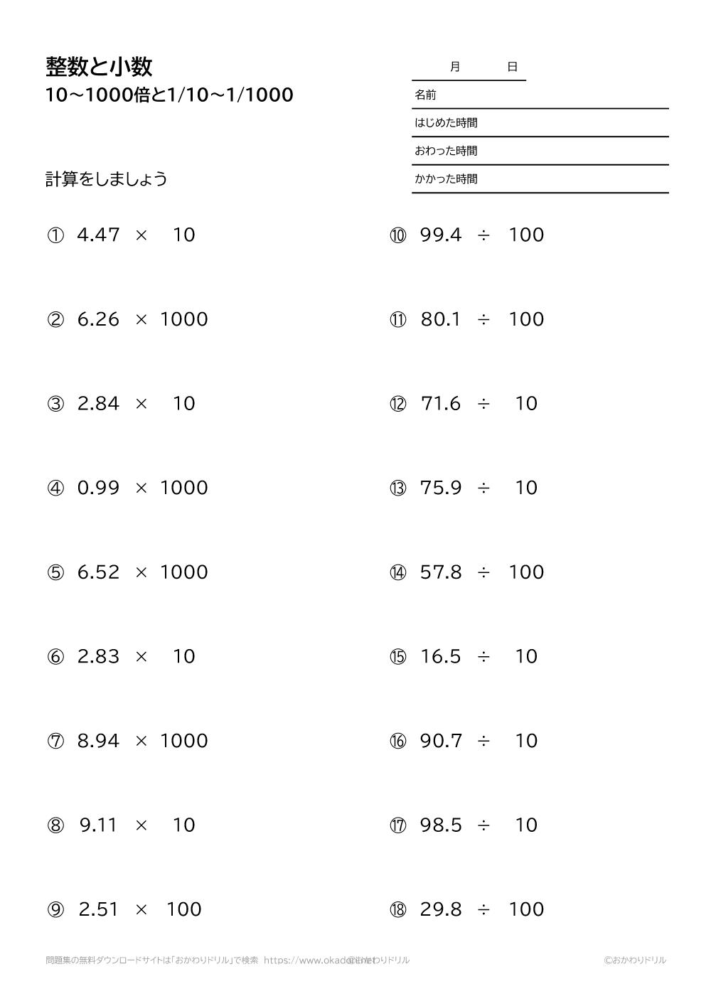 整数と小数-小数の位と小数点の位置-3