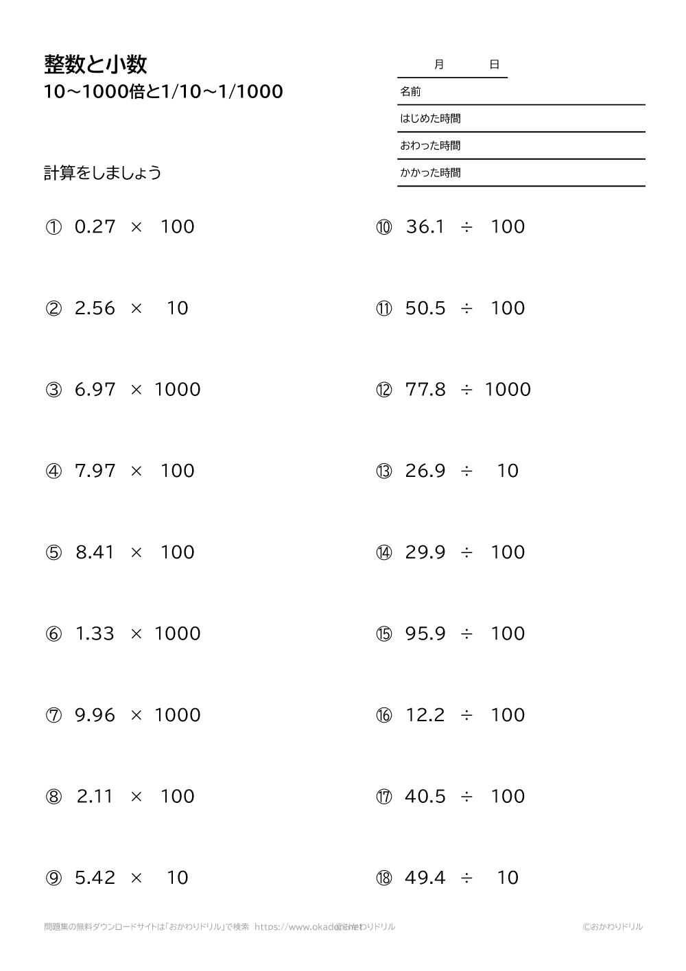 整数と小数-小数の位と小数点の位置-4