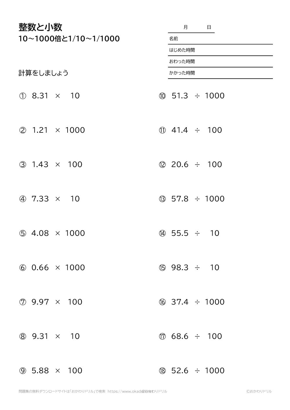 整数と小数-小数の位と小数点の位置-5