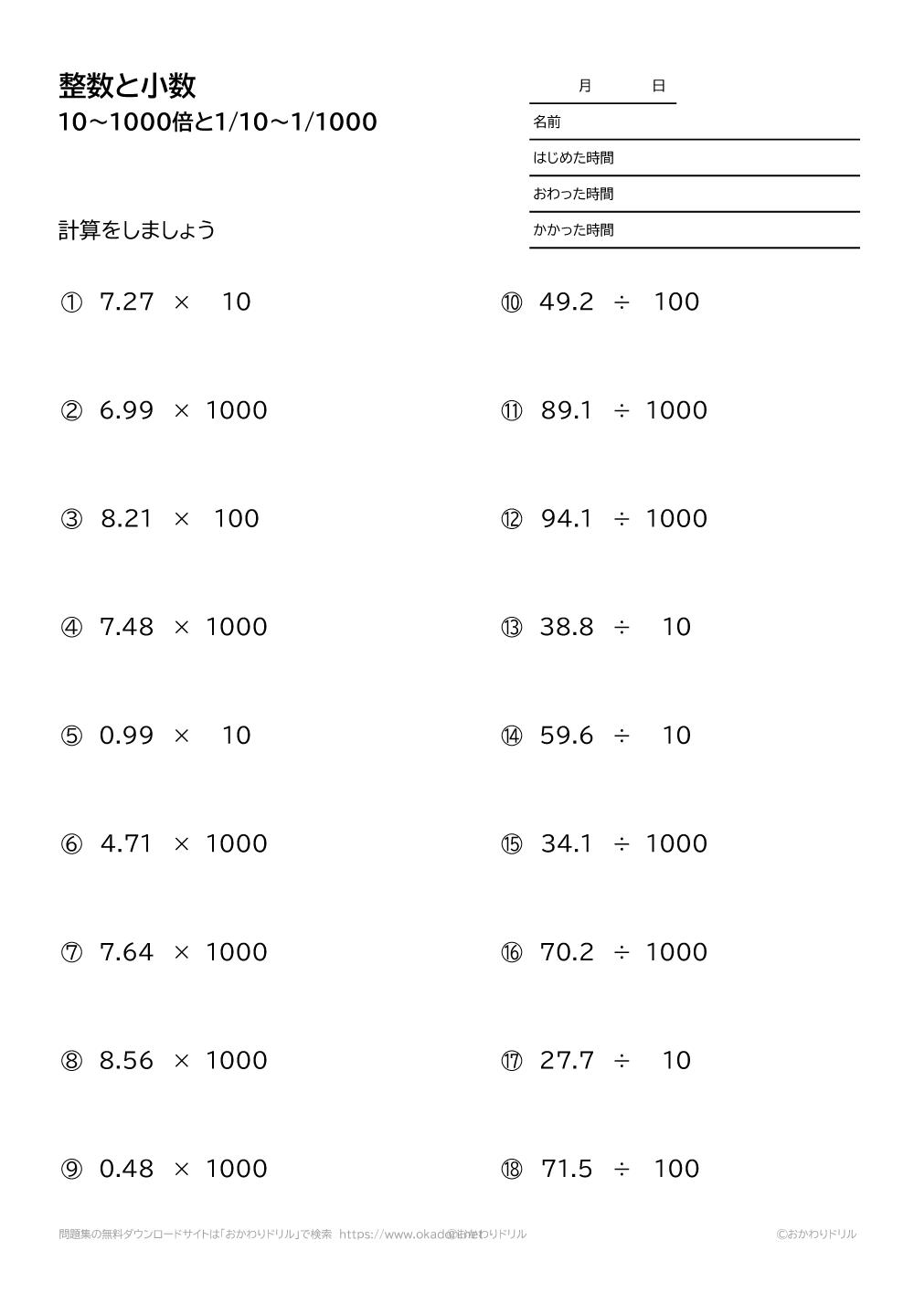 整数と小数-小数の位と小数点の位置-6