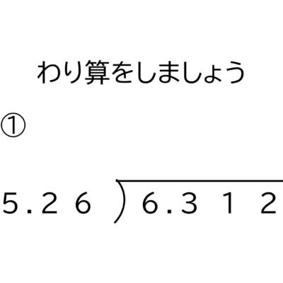 小数(1000分の1の位まで)÷小数(100分の1の位まで)の割り算の筆算