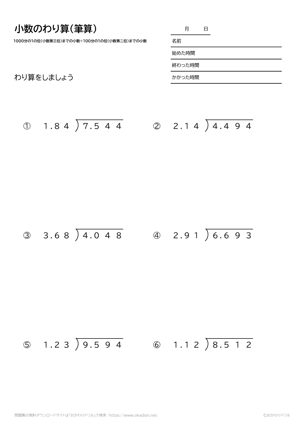 小数(1000分の1の位まで)÷小数(100分の1の位まで)の割り算の筆算2