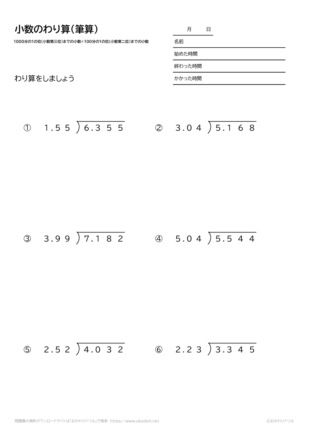 小数(1000分の1の位まで)÷小数(100分の1の位まで)の割り算の筆算4