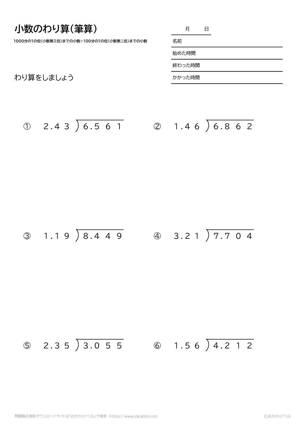 小数(1000分の1の位まで)÷小数(100分の1の位まで)の割り算の筆算6