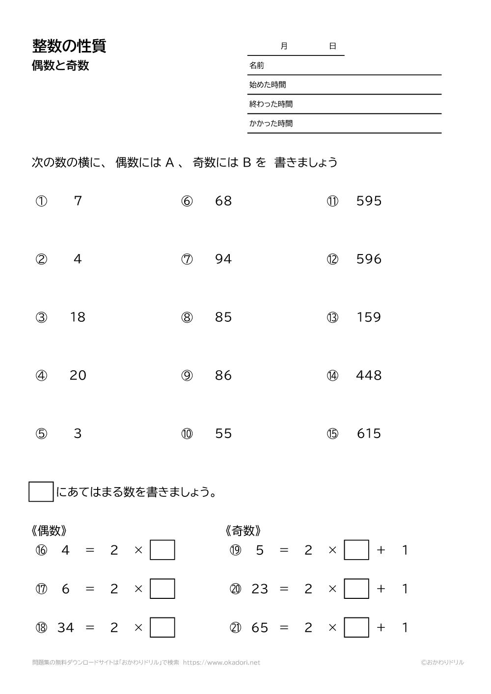 整数の性質-偶数と奇数-1