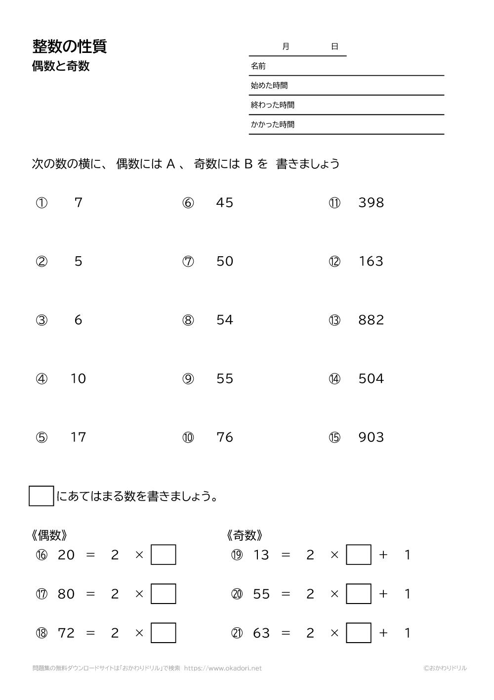 整数の性質-偶数と奇数-2