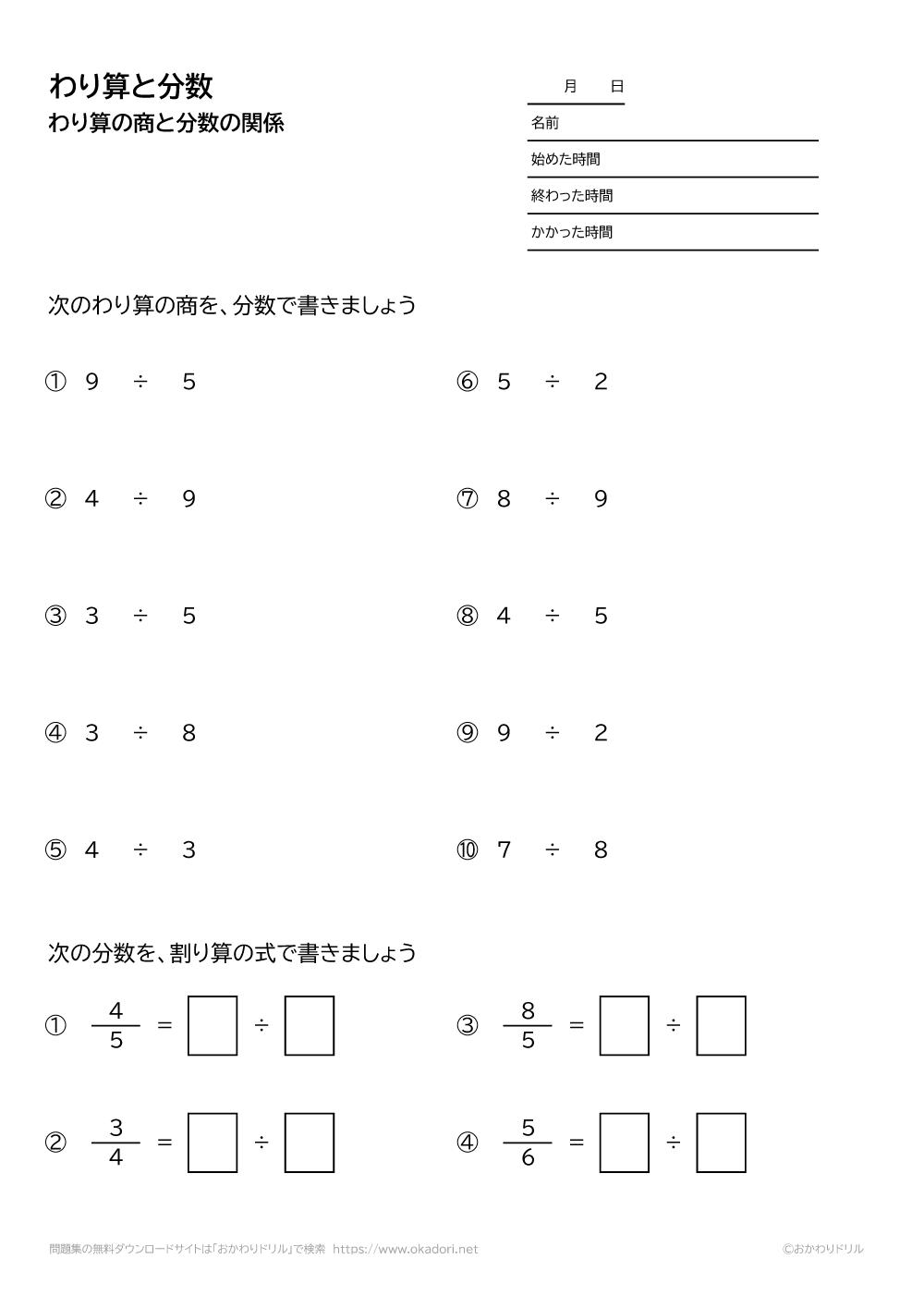 割り算の商と分数1