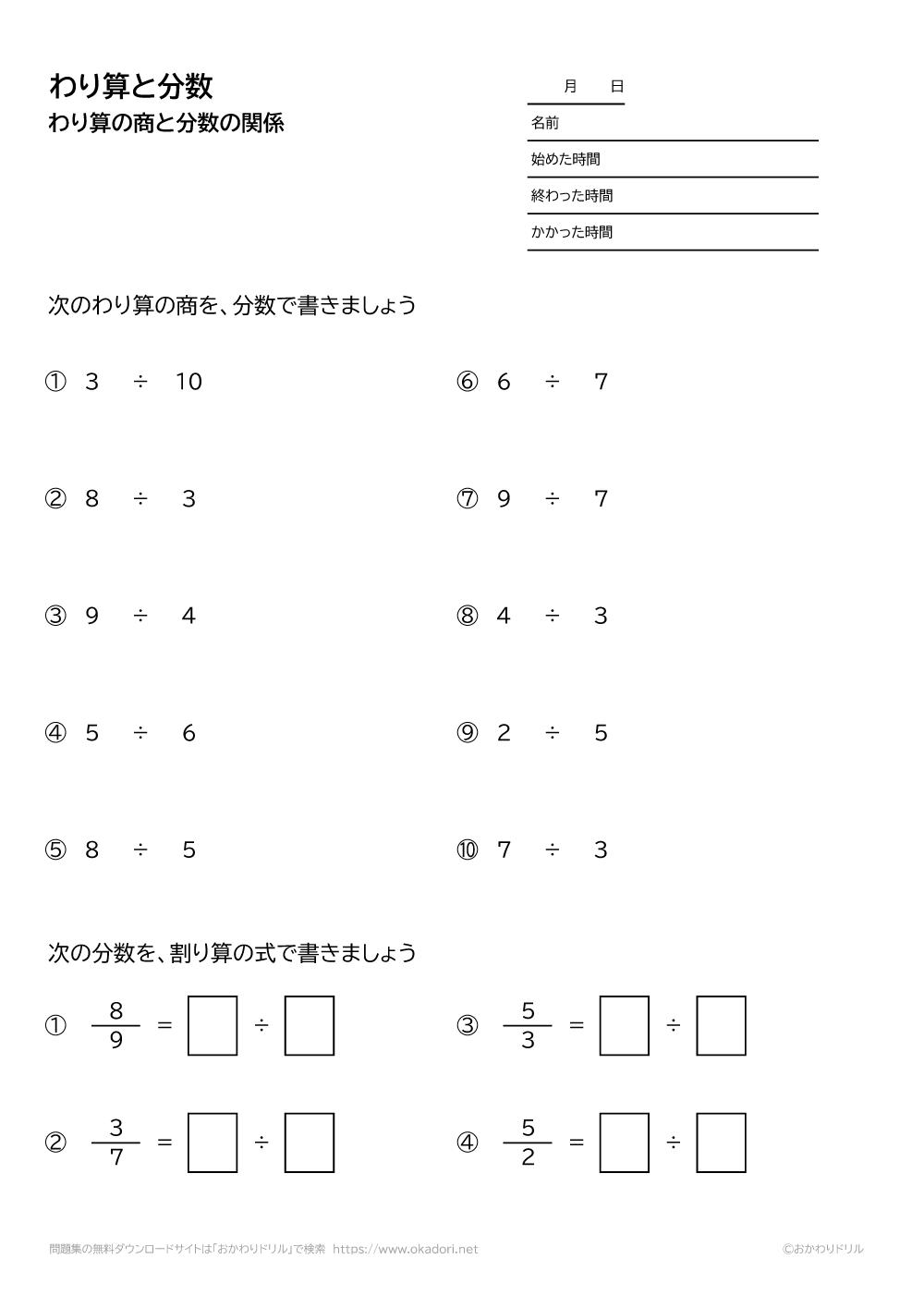 割り算の商と分数6