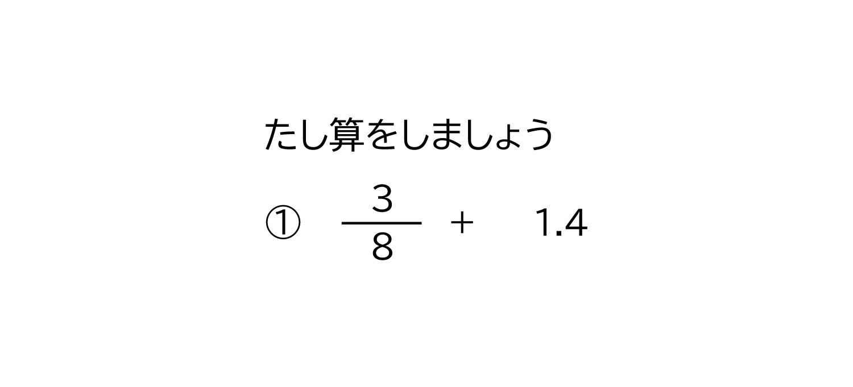 小数と分数の足し算