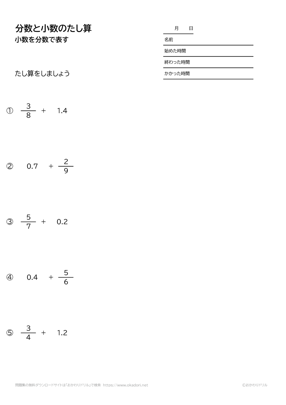 小数と分数の足し算1