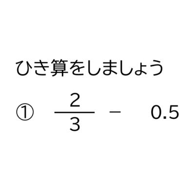 小数と分数の引き算
