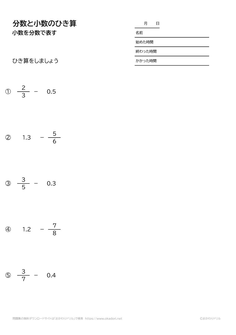 小数と分数の引き算1