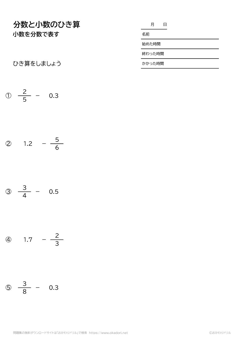 小数と分数の引き算5