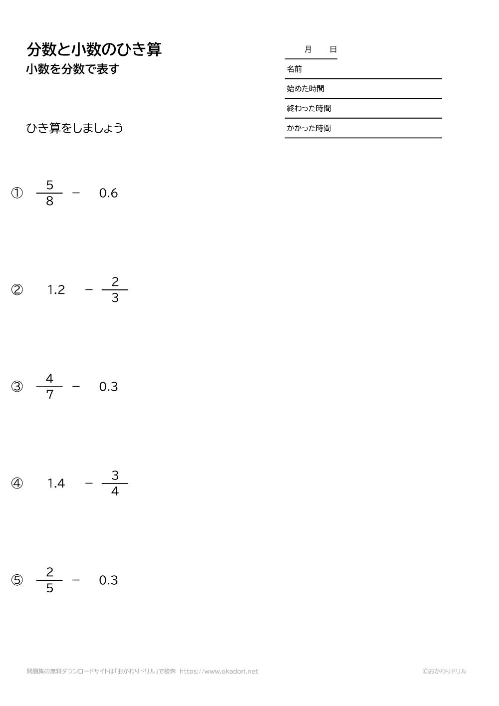 小数と分数の引き算6