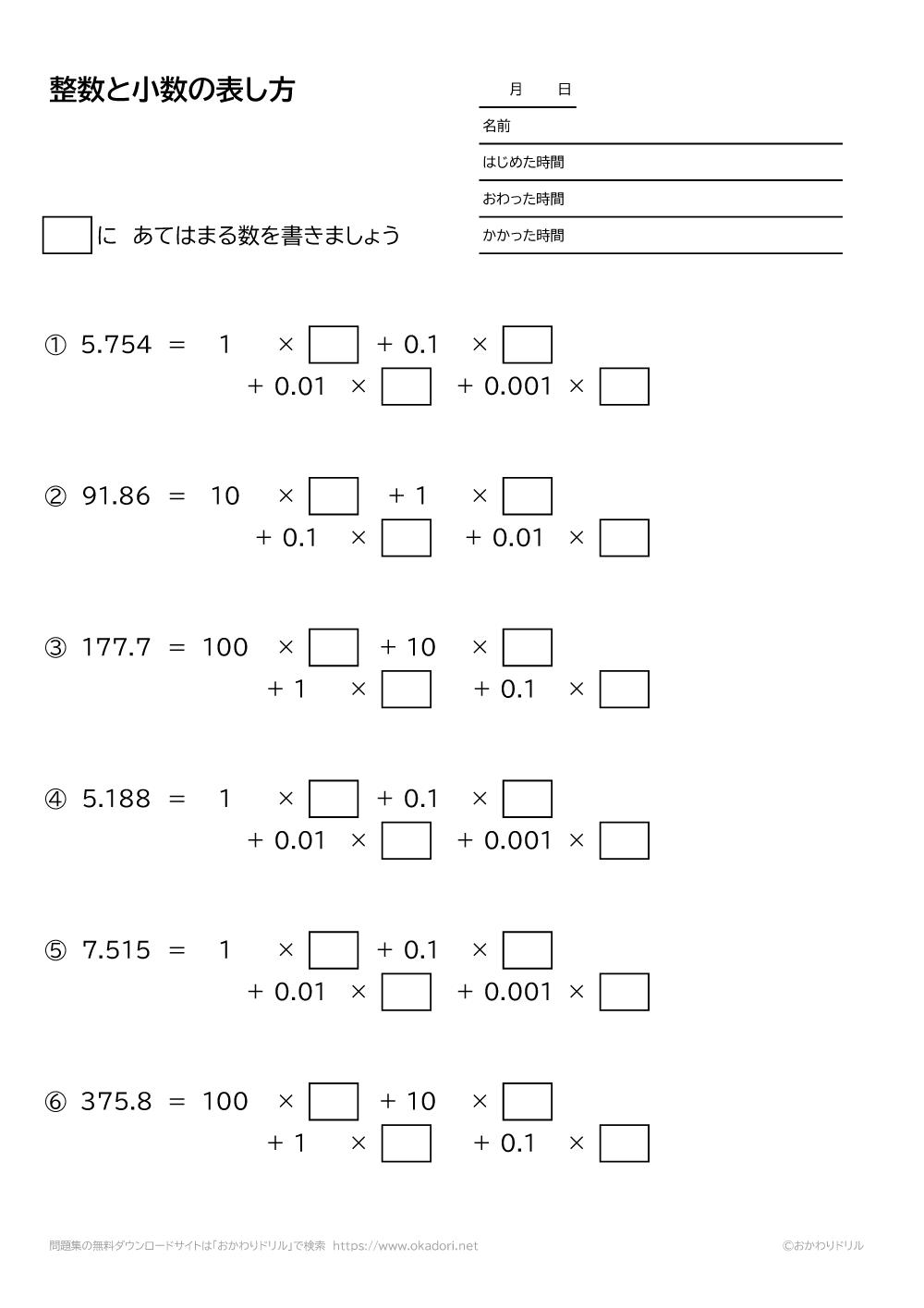 整数と小数の表し方5