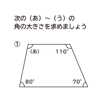 四角形の角の大きさ