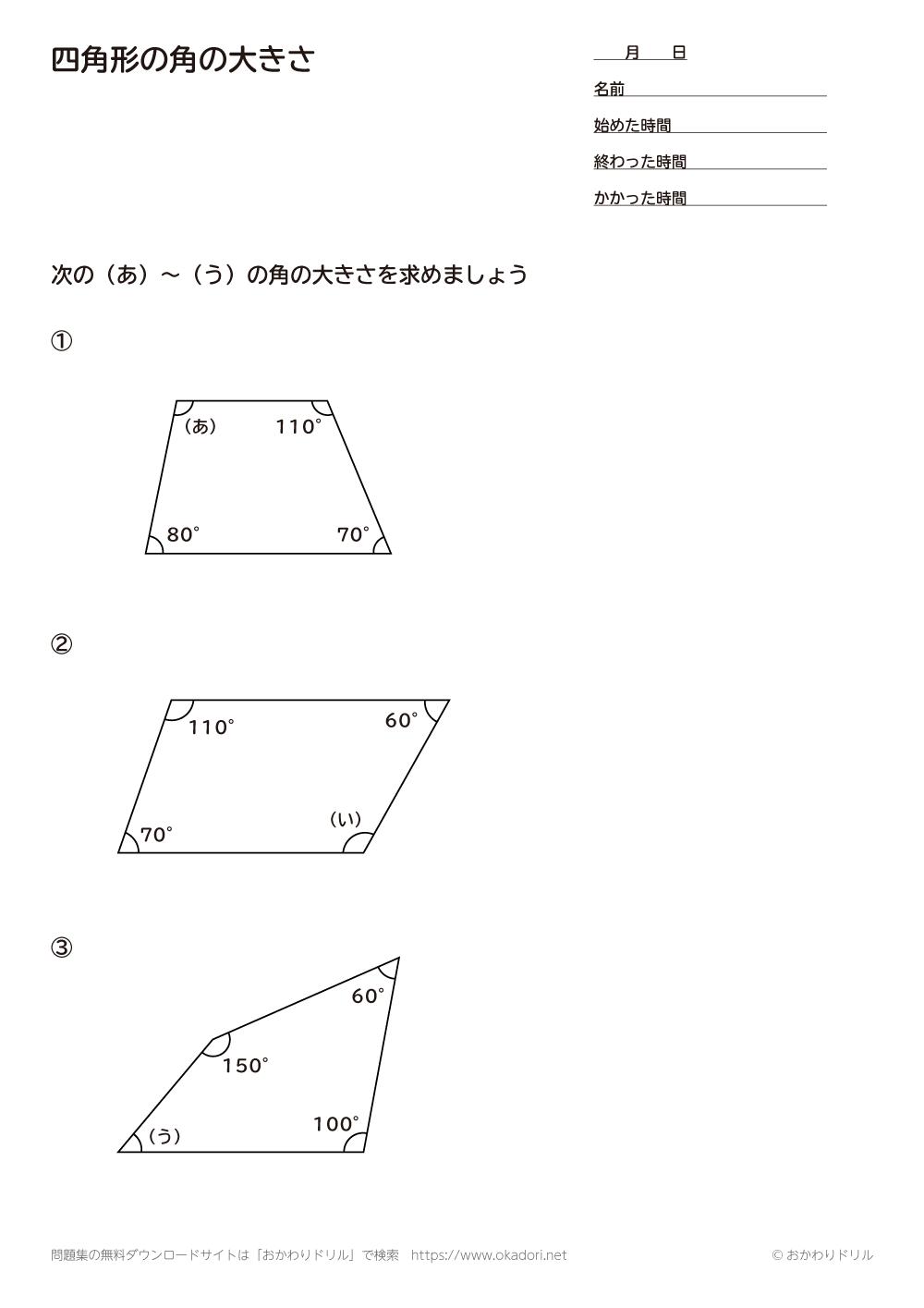 四角形の角の大きさ1