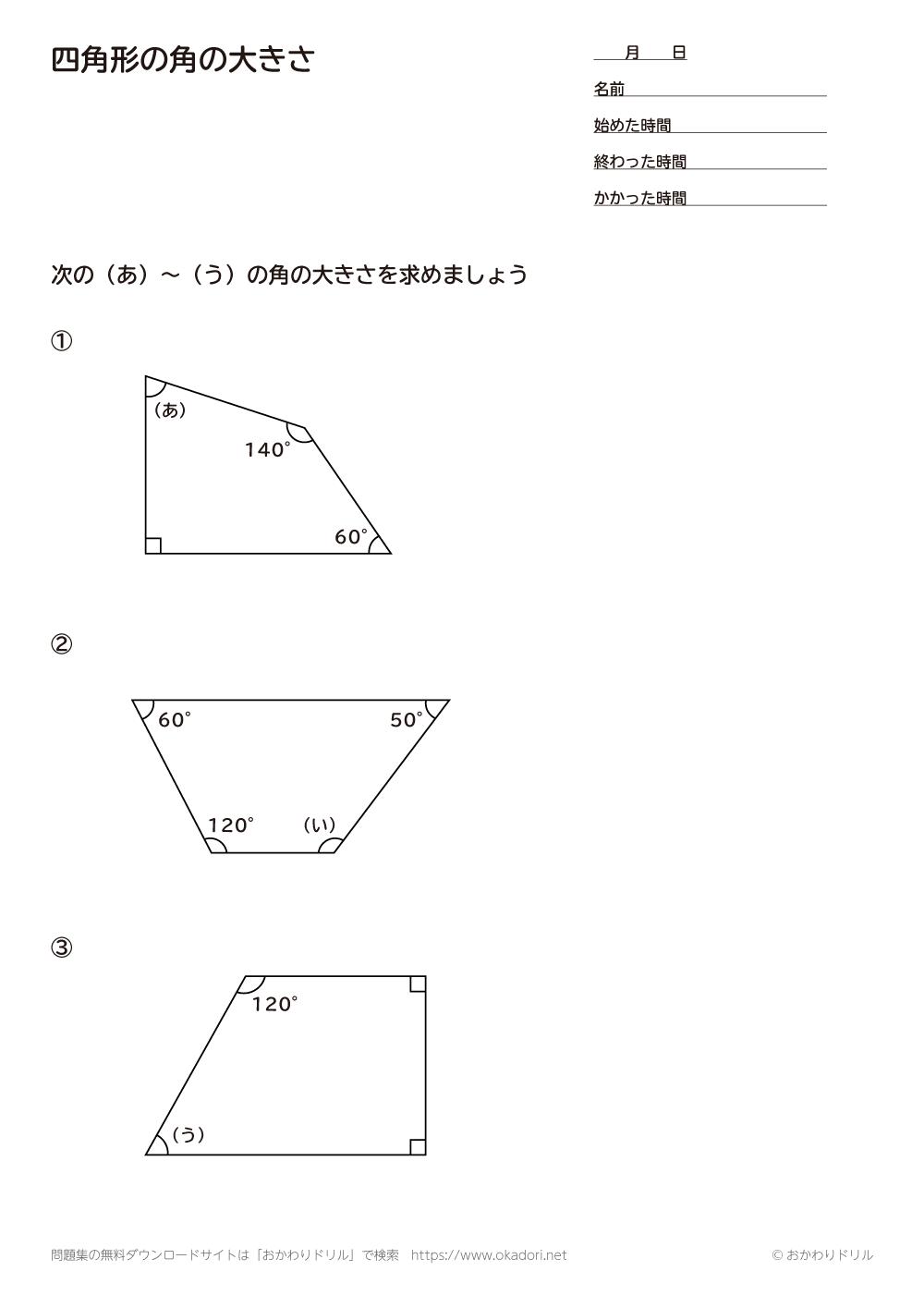 四角形の角の大きさ2
