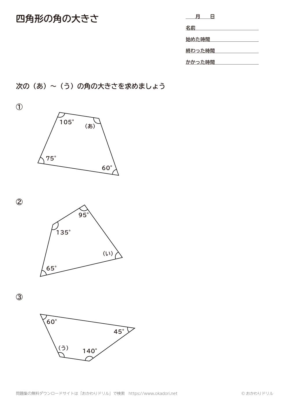 四角形の角の大きさ3