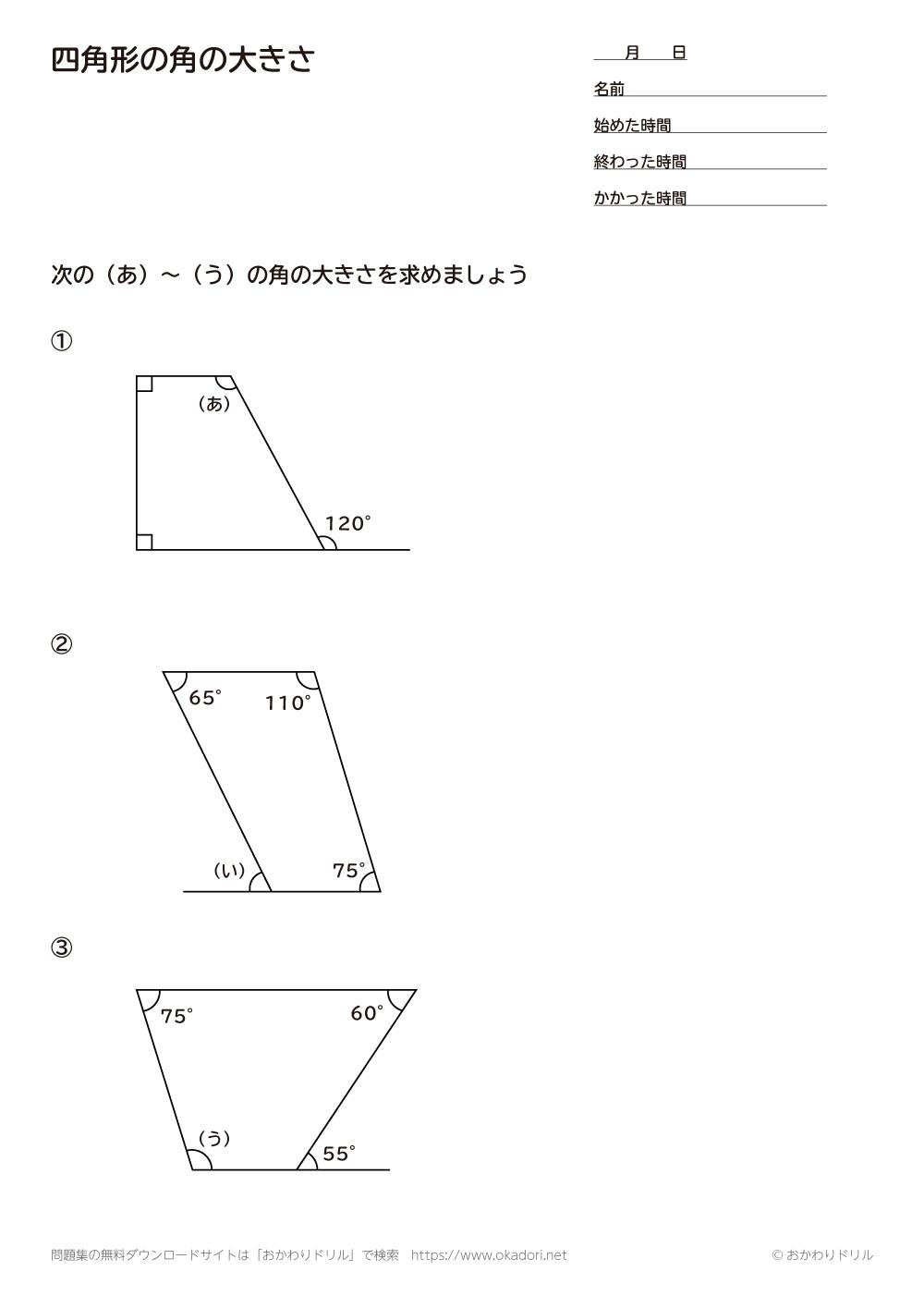 四角形の角の大きさ4
