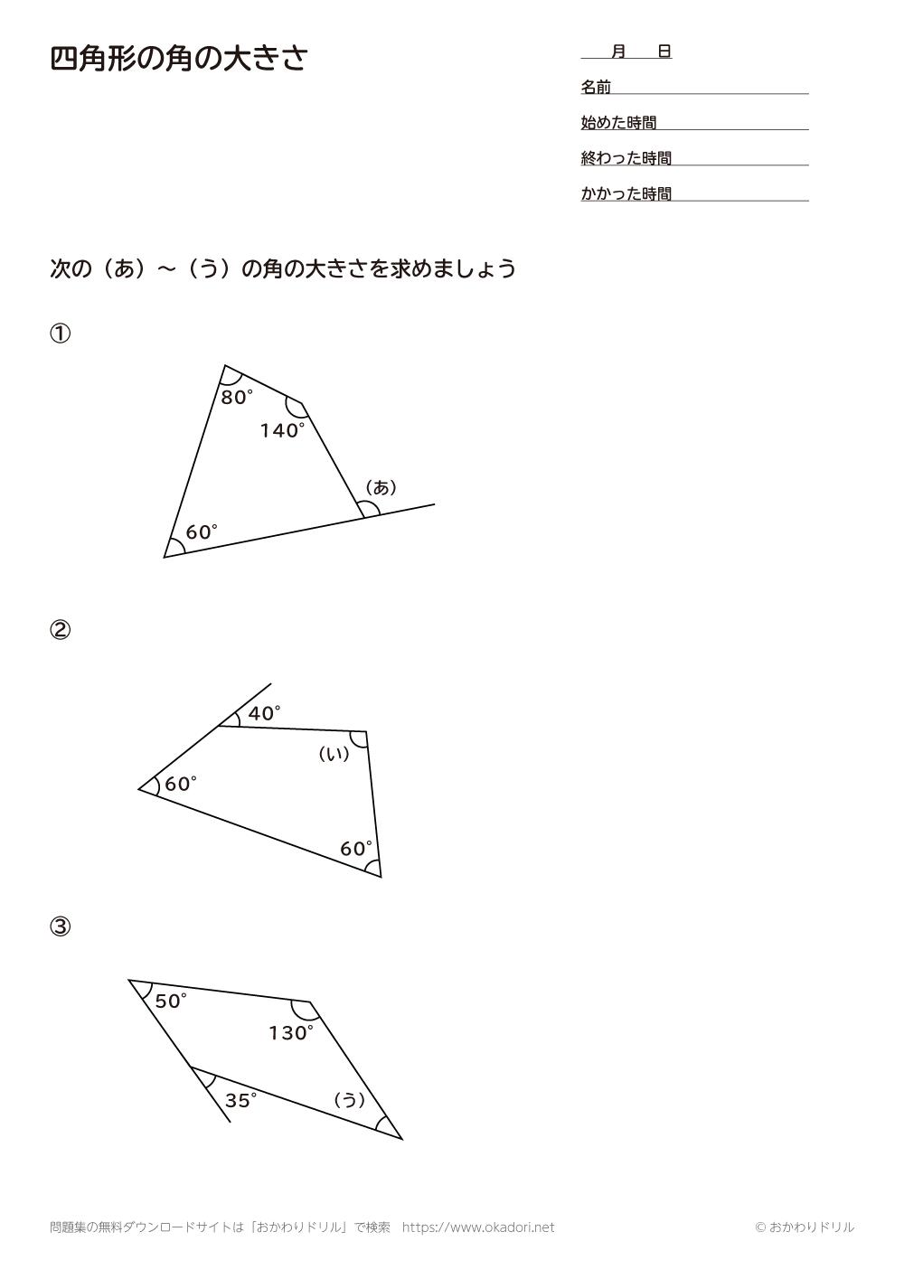 四角形の角の大きさ5