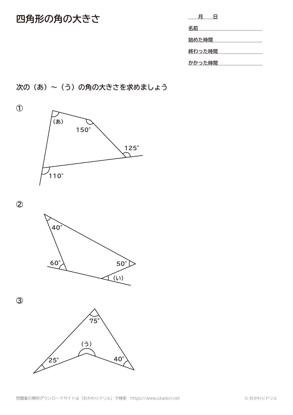 四角形の角の大きさ6