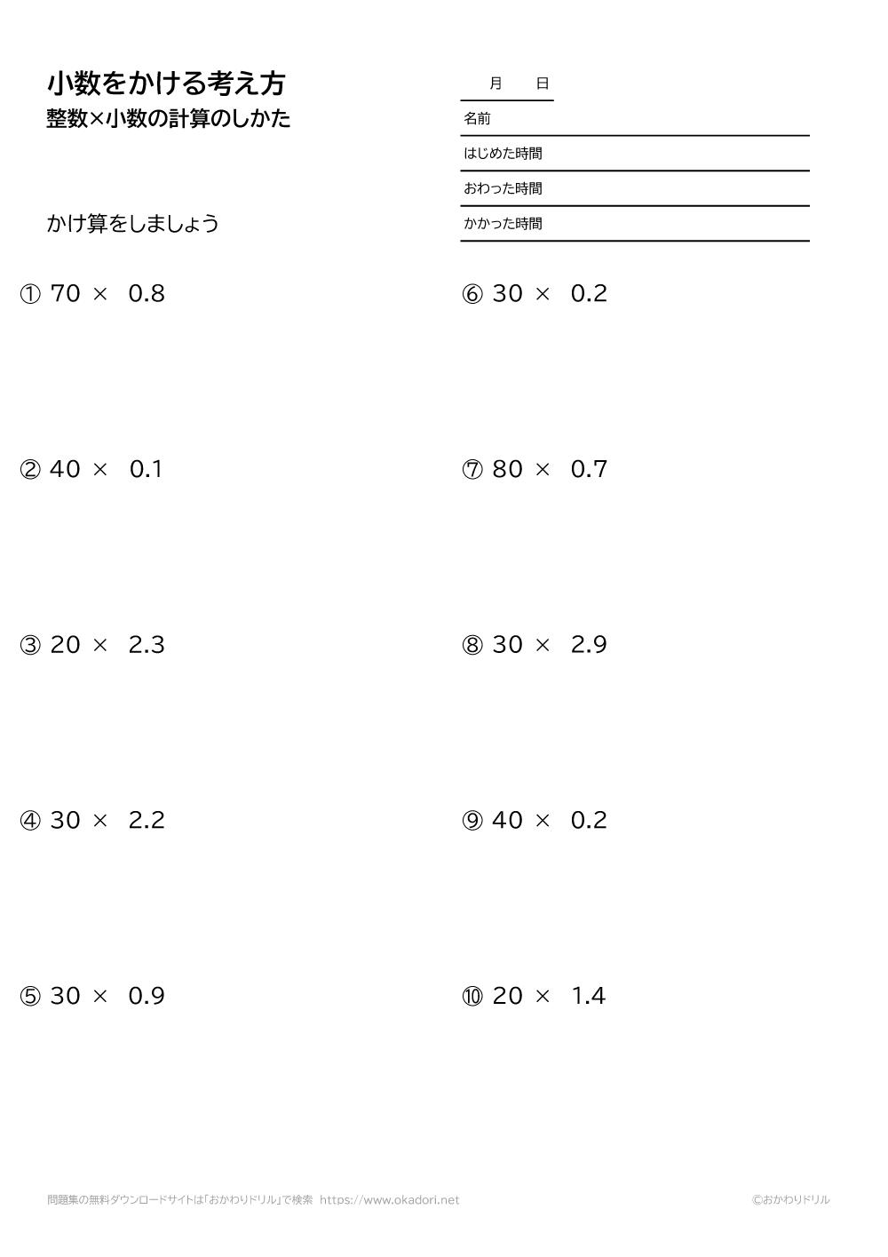 小数を掛ける考え方6