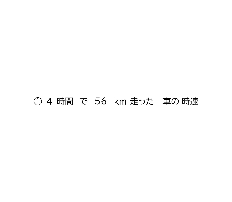 速さ・道のり・時間